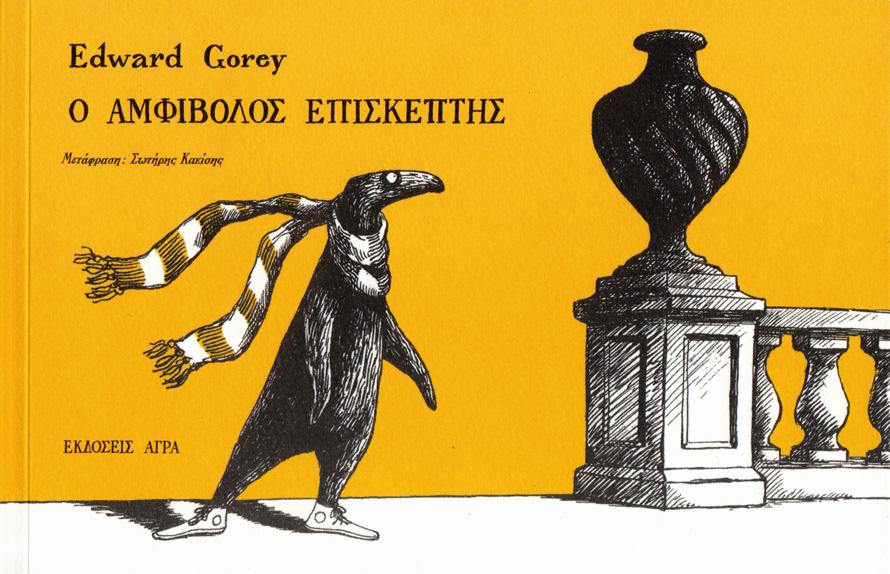 4.Edward Gorey, Ο Αμφίβολος Επισκέπτης (Μετάφραση Σωτήρης Κακίσης)