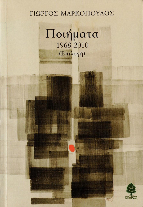 Συγκεντρωτική επιτομή ποιημάτων του Γιώργου Μαρκόπουλου (Κέδρος, 2014).