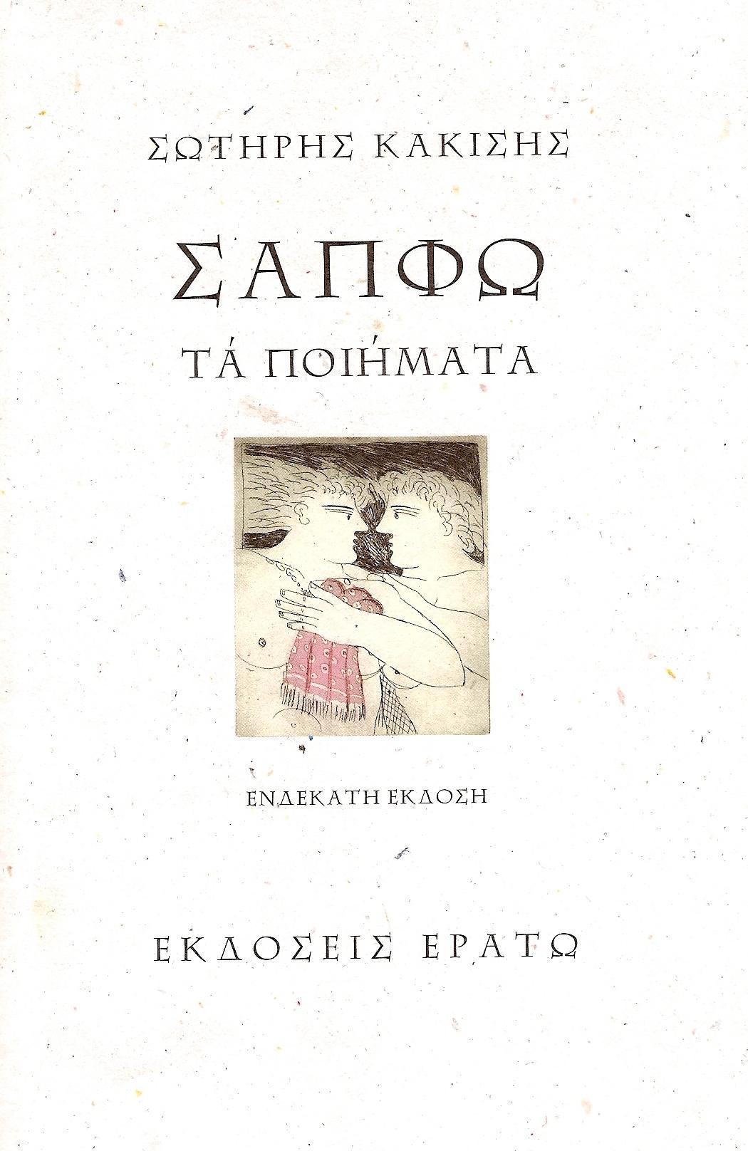 Σαπφώ, Σωτήρης Κακίσης, Αλέκος Φασιανός (Ερατώ)