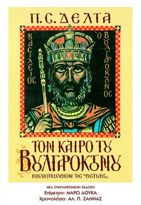 Το βιβλίο της Πηνελόπης Δέλτα «Τον καιρό του Βουλγαροκτόνου» (όπως και «Τα ψηλά βουνά» του Ζαχαρία Παπαντωνίου) κυκλοφορούν από τις εκδόσεις Βιβλιοπωλείον της Εστίας.