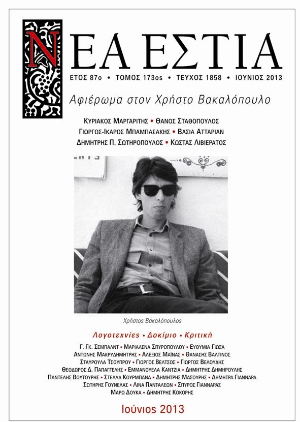 COVER NEA HESTIA JUNE 2013