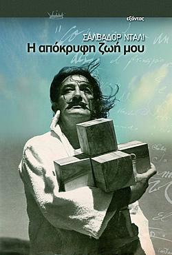 DALI_APOKRYFI_ZOI