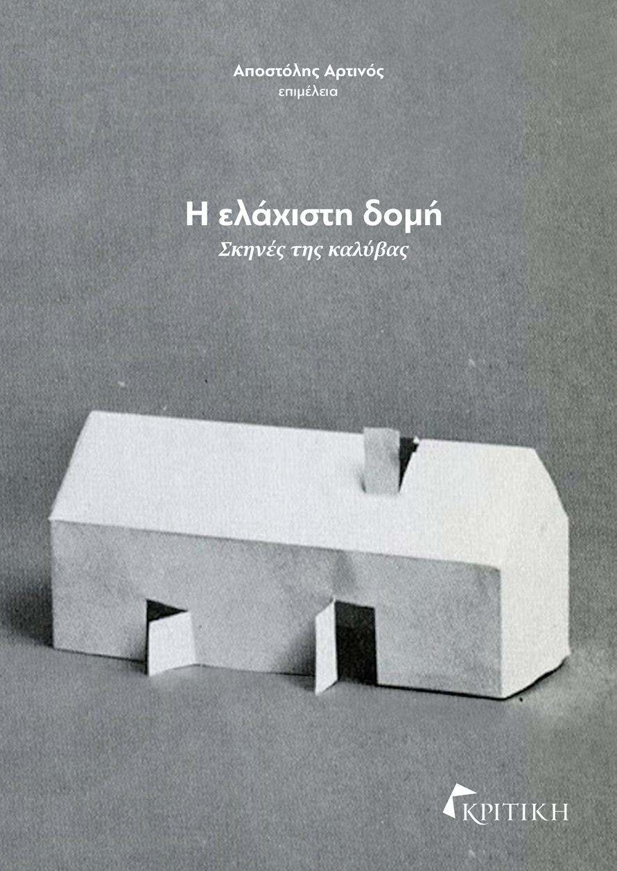 Το βιβλίο «Η ελάχιστη δομή – Σκηνές της καλύβας» (Επιμέλεια Αποστόλης Αρτινός) κυκλοφορεί από τις εκδόσεις Κριτική.
