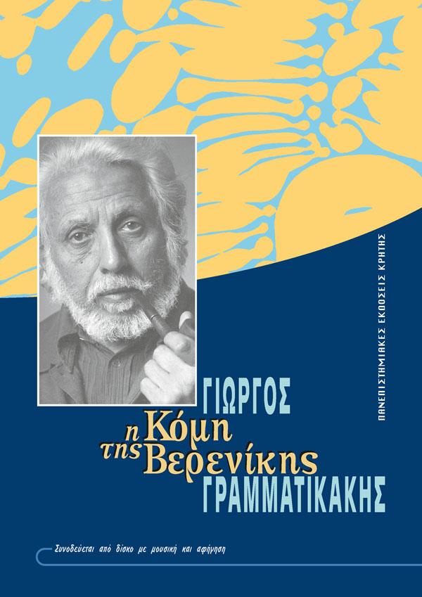 KOMH-BERENIKHS-COVER