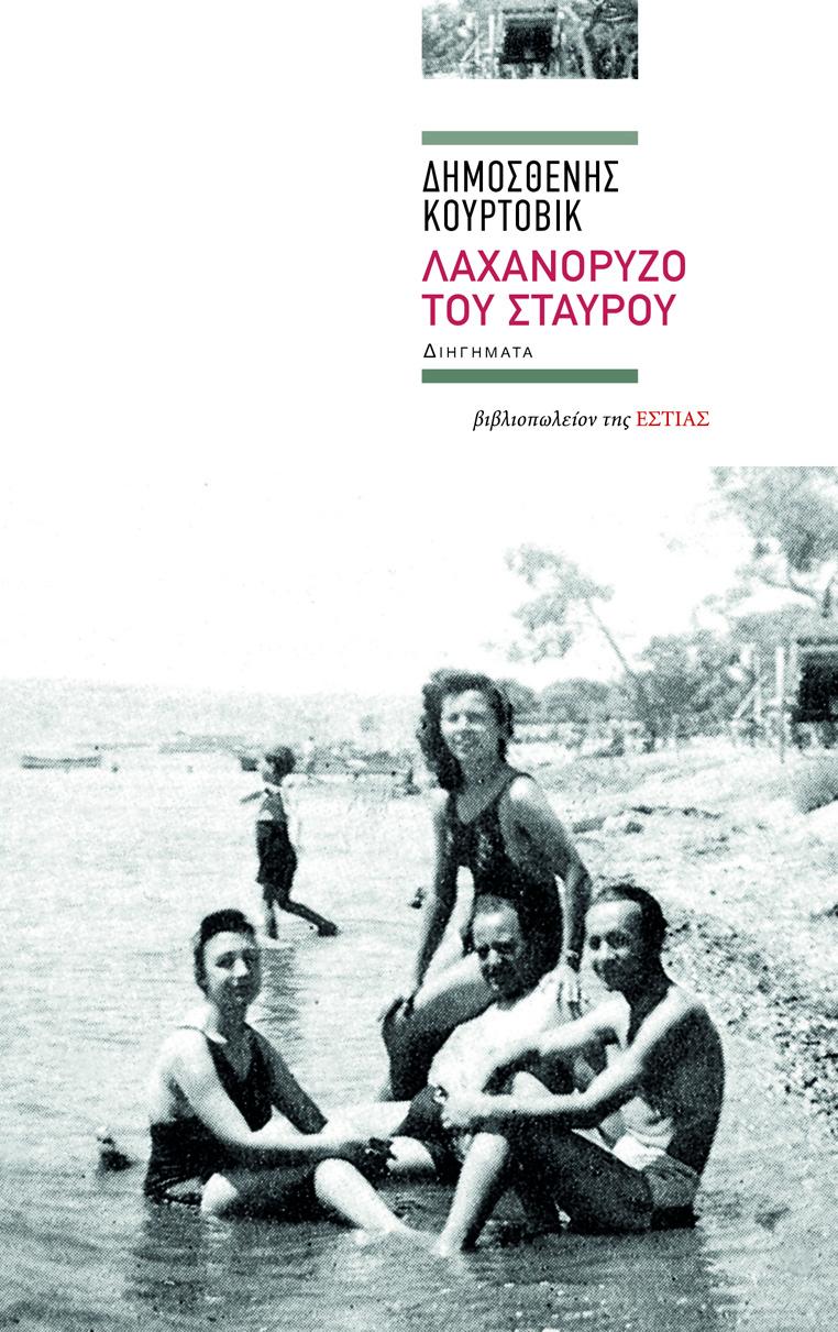 Το βιβλίο του Δημοσθένη Κούρτοβικ «Λαχανόρυζο του Σταυρού κυκλοφορεί από τις εκδόσεις Βιβλιοπωλείον της Εστίας. Η φωτογραφία είναι από το οικογενειακό αρχείο του συγγραφέα.