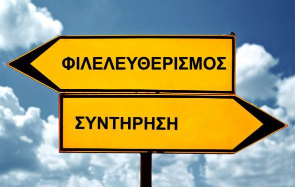 Η ελληνική Αριστερά και το κεφάλι του φιλελέ πάνω από το τζάκι