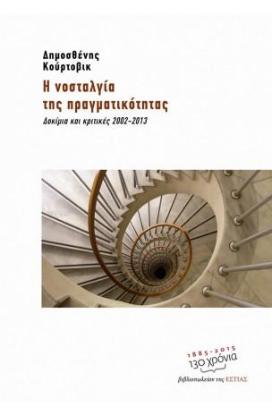 «Η νοσταλγία της πραγματικότητας» (εκδόσεις Βιβλιοπωλείον της Εστίας) περιέχει λογοτεχνικές κριτικές και δοκίμια του Δημοσθένη Κούρτοβικ που καλύπτουν την περίοδο 2002-2013.