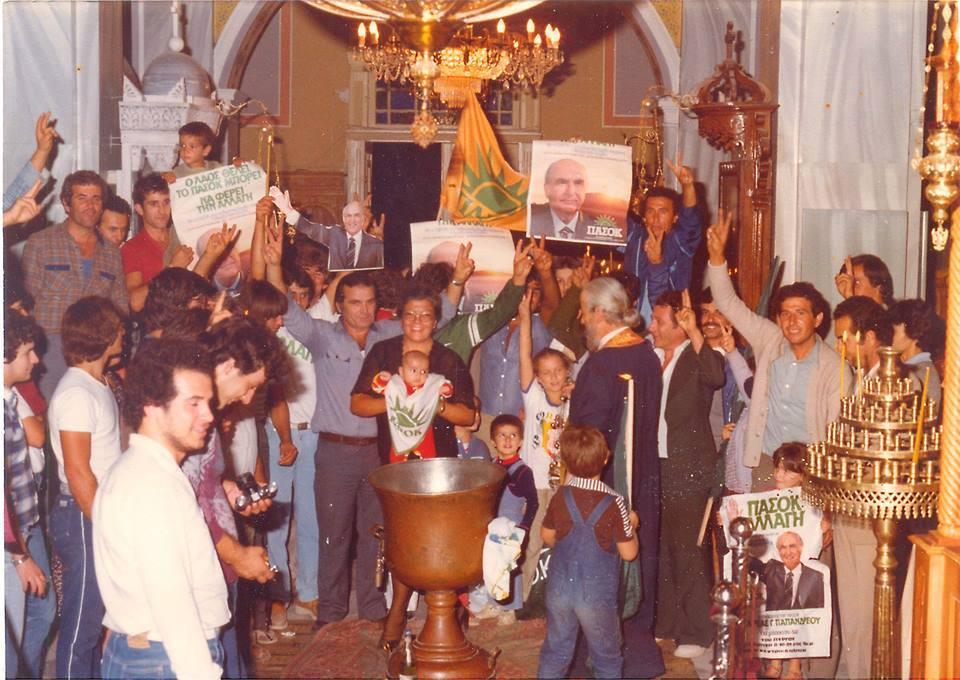 Τυπική εικόνα της δεκαετίας του '80. Πράσινες βαπτίσεις, γαλάζια καφενεία, η Ελλάδα βαθιά διαιρεμένη συνεγείρεται από το κοινό όραμα της «εύκολης αρπαχτής».