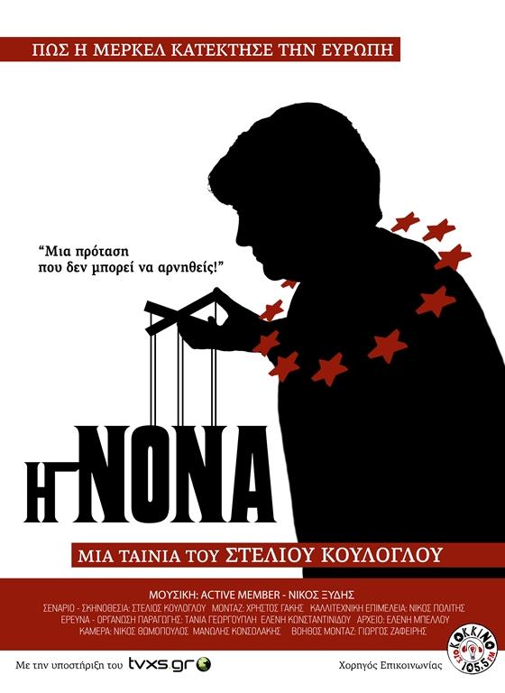 Η εμπευσμένη (με άρωμα Κόπολα) αφίσα του ντοκιμαντέρ, που έκανε επίσημη πρεμιέρα στο 16ο Φεστιβάλ Ντοκιμαντέρ Θεσσαλονίκης.