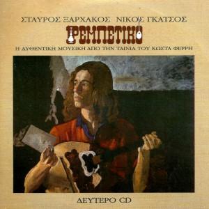 REMBETIKO-EPANEKDOSI-CD2-cover
