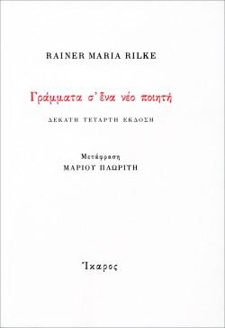 Τα «Γράμματα σε ένα νέο ποιητή» του Ράινερ Μαρία Ρίλκε κυκλοφορούν από τις εκδόσεις «Ίκαρος».