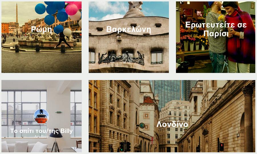 Μήπως οι υπηρεσίες τουρισμού όπως τα Expedia, Airbnb, Tripadvisor και τόσα ακόμη, που είναι πια «mainstream», μας κάνουν να θεωρούμε υπερτιμημένες... τις πανομοιότυπες αλυσίδες ακριβών ξενοδοχείων