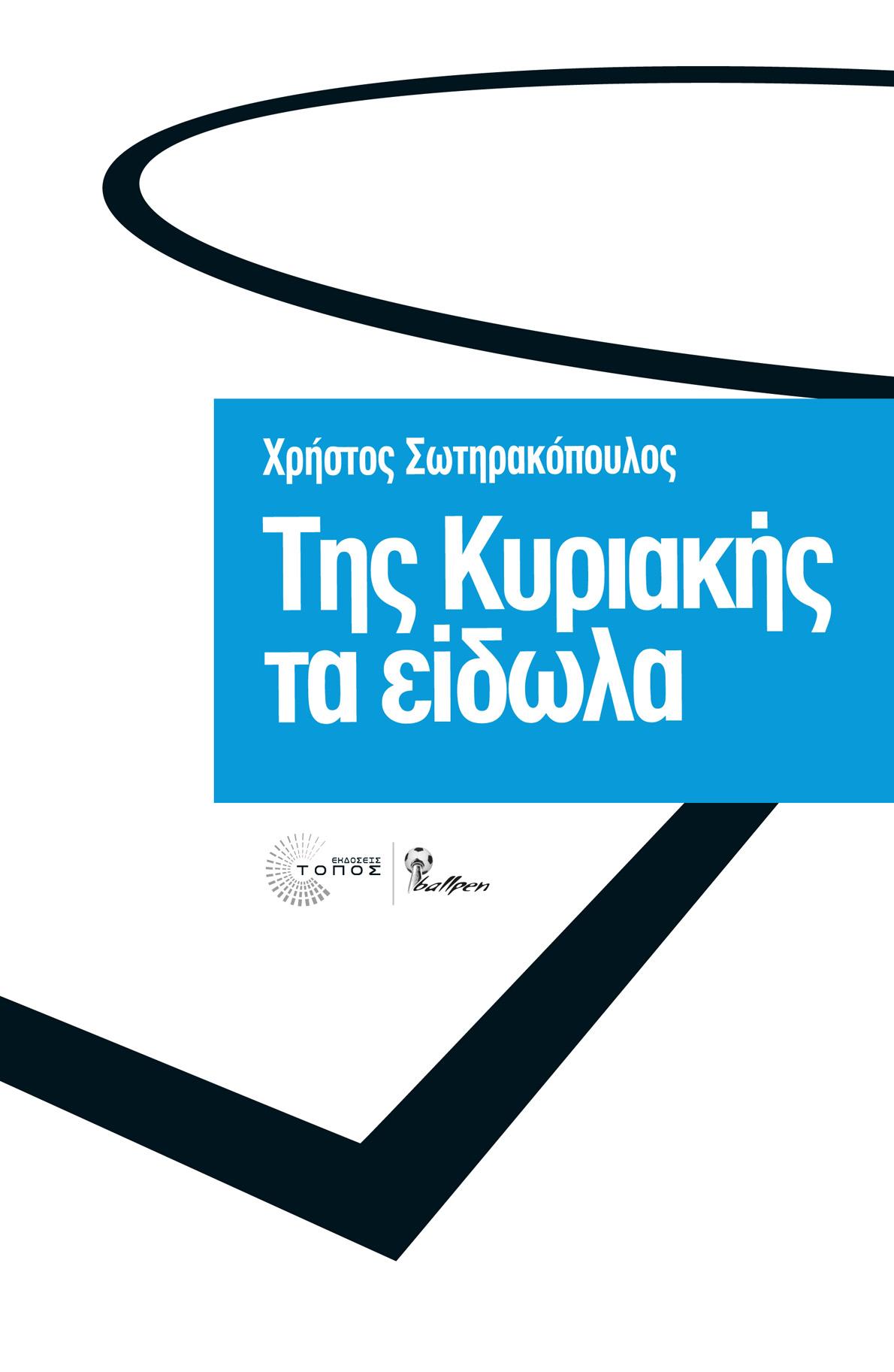 THS_KYRIAKHS_TA_EIDOLA