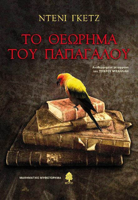 «Το Θεώρημα του Παπαγάλου» κυκλοφόρησε για πρώτη φορά στην Ελλάδα το 1999 από τις εκδόσεις Πόλις, σε μετάφραση Τεύκρου Μιχαηλίδη. Το 2010 επανακυκλοφόρησε από τις εκδόσεις Κέδρος.