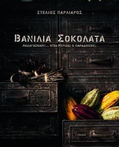 banilia_sokolata1