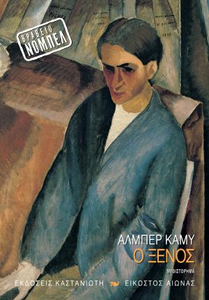 Αλμπέρ Καμύ: «Ο Ξένος», εκδόσεις Καστανιώτη.