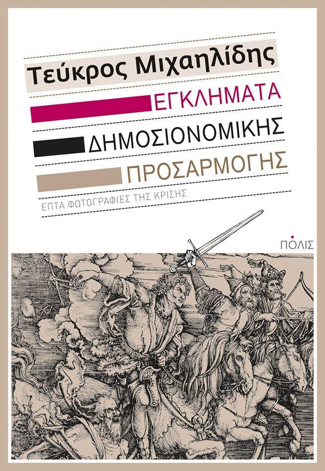 «Στις επτά αυτοτελείς ιστορίες του βιβλίου (εκδ. Πόλις) η υπαστυνόμος Όλγα Πετροπούλου θα βρεθεί αντιμέτωπη με μια σειρά από δύσκολες υποθέσεις, όπου το κοινό έγκλημα, η πολιτική αυθαιρεσία και η λεγόμενη τρομοκρατία διαπλέκονται, με ασαφή και δυσδιάκριτα όρια».
