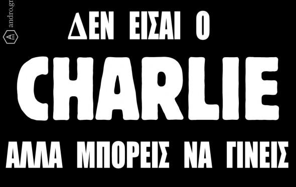 Δεν είσαι ο Charlie, αλλά μπορείς να γίνεις