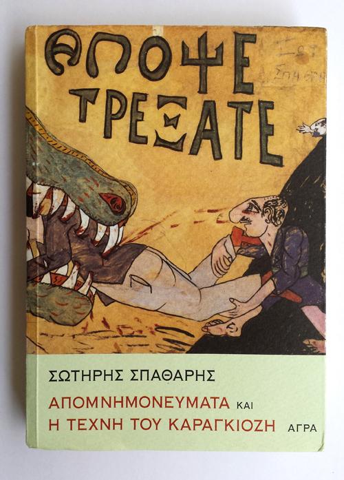 Το βιβλίο του Σωτήρη Σπαθάρη «Απομνημονεύματα και η τέχνη του Καραγκιόζη» κυκλοφορεί από τις εκδόσεις Άγρα.