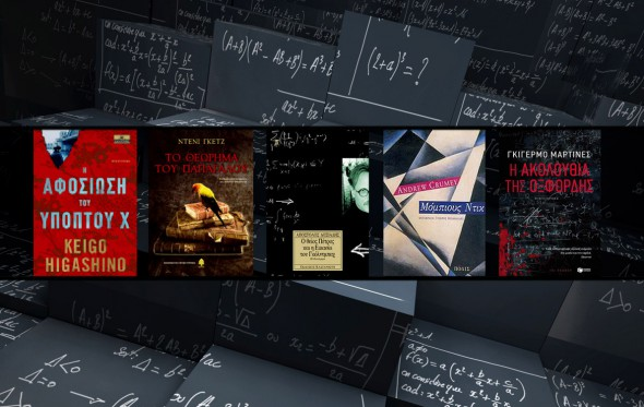 Τα πέντε κορυφαία «μαθηματικά» μυθιστορήματα: Επιλέγει ο Τεύκρος Μιχαηλίδης