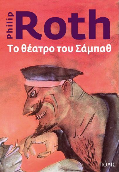 ex_Sabbaths Theater_Roth