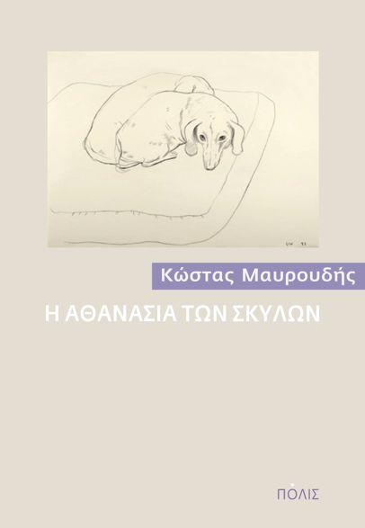 ex_mayroudis_DT_dt