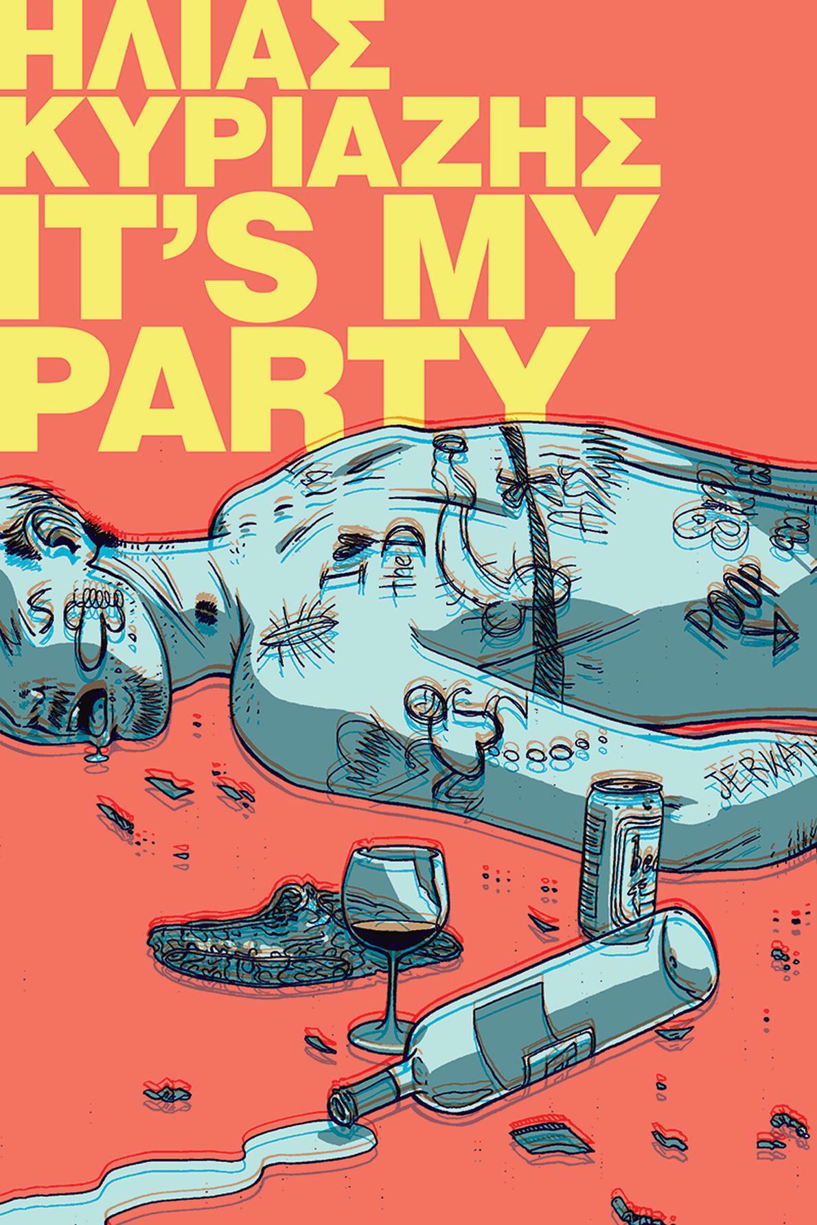 """Το εξώφυλλο του κόμικ """"It's My Party"""" (κυκλοφορεί από τις εκδόσεις Giganto)"""