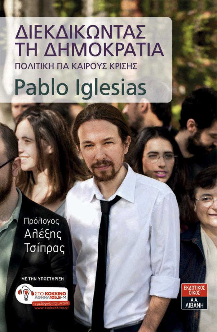 «Το παρόν βιβλίο φιλοδοξεί να καταστεί αυτό ακριβώς: μια ταπεινή εργαλειοθήκη για τον τρόπο δράσης όσων αγωνίζονται για μια αξιοπρεπή κοινωνία», γράφει ο Pablo Iglesias.