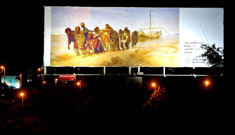 Οι Βαρκάρηδες Του Βόλγα του Ιλιά Ρέπιν. Έχει αρκετό κουπί ακόμη. Photo credit: AP / Ebrahim Noroozi