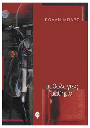 Οι «Μυθολογίες» του Ρολάν Μπαρτ κυκλοφορούν από τις εκδόσεις Κέδρος.