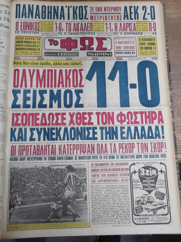 osfp-fostiras_1_4-3-1974-ok