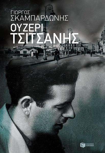 Το «Ουζερί Τσιτσάνης» κυκλοφορεί από τις εκδόσεις Κέδρος.