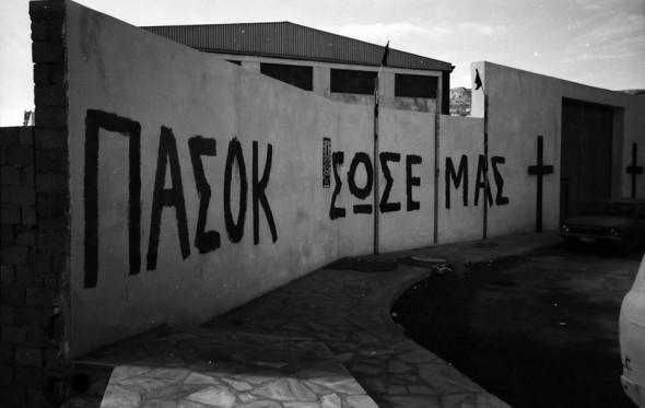 43 χρόνια ΠΑΣΟΚ: Το τέλος της ηγεμονίας