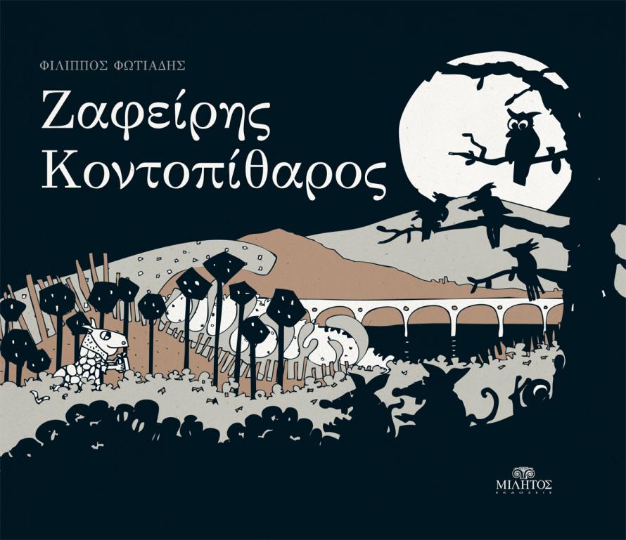 Το εξώφυλλο του βιβλίου (κείμενο και εικονογράφηση) του Φίλιππου Φωτιάδη, που κυκλοφόρησε το 2011 από τις εκδόσεις Μιλητος