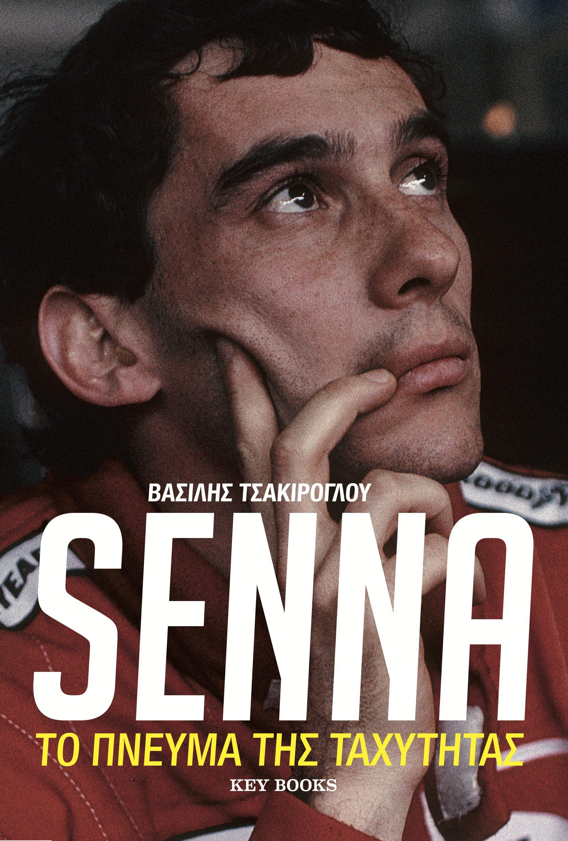 «Το βιβλίο ''Senna, Το Πνεύμα της Ταχύτητας'' είναι μια πρόφαση για να περιεργαστούμε τον βίο και την πολιτεία του Ayrton Senna εξετάζοντας τη σχέση τους με τα στοιχεία του έρωτα και του θανάτου», λέει ο Βασίλης Τσακίρογλου.