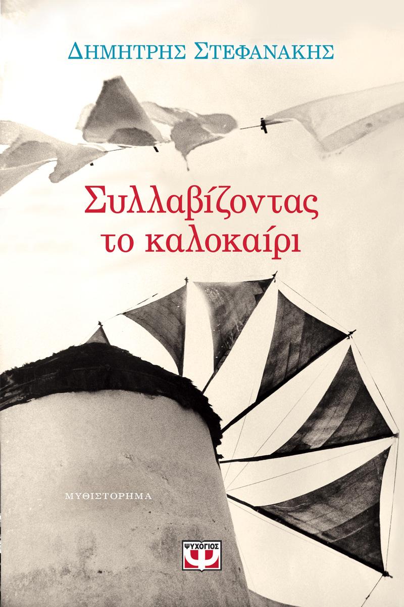 Το βιβλίο του Δημήτρη Στεφανάκη «Συλλαβίζοντας το καλοκαίρι» κυκλοφορεί από τις εκδόσεις Ψυχογιός.