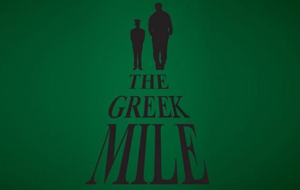 To πράσινο μίλι της Ελλάδας
