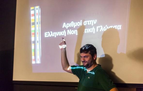 Γιώργος Γκιντίκας: Γλώσσα δεν είναι μόνο αυτό που μιλάμε και ακούμε