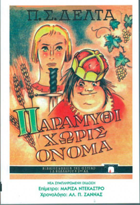 Το «Παραμύθι χωρίς όνομα» κυκλοφορεί από τις εκδόσεις Βιβλιοπωλείον της Εστίας. «Με γοήτευσε αυτή η ιστορία της Πηνελόπης, σηματοδότησε όλη μου τη ζωή», λέει ο Ηλίας Μαμαλάκης.