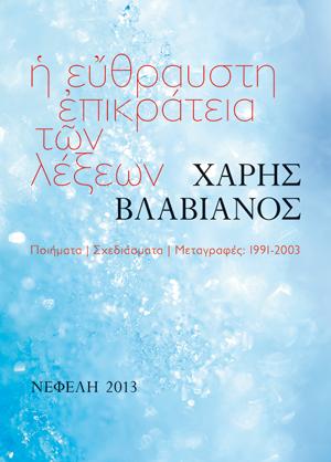 vlavianos-epikrateia-cover