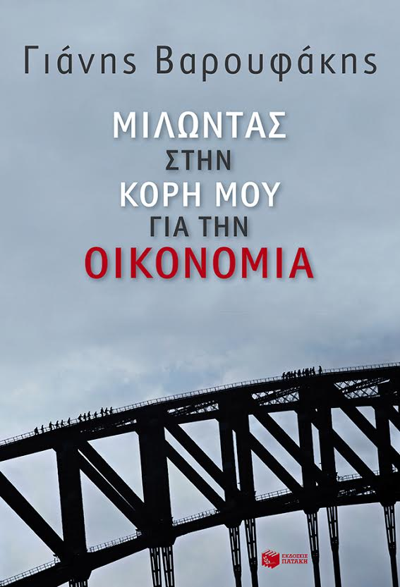 «Το βιβλίο πραγματεύεται τα μεγάλα ζητήματα της κοινωνικής οικονομίας που αγγίζουν όλους τους ανθρώπους παντού», γράφει στον πρόλογο ο Γιάνης Βαρουφάκης.